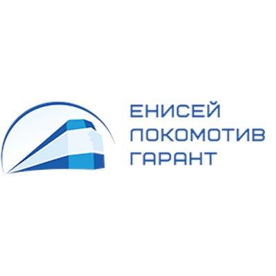 """ЗАО """"Енисей Локомотив Гарант"""""""