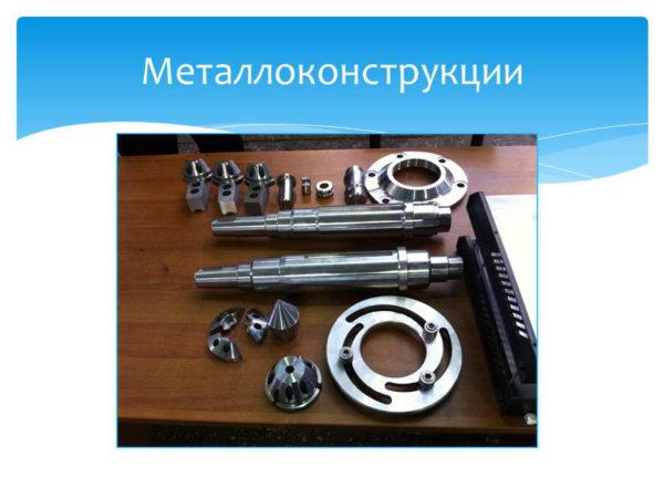 Продукция из металла