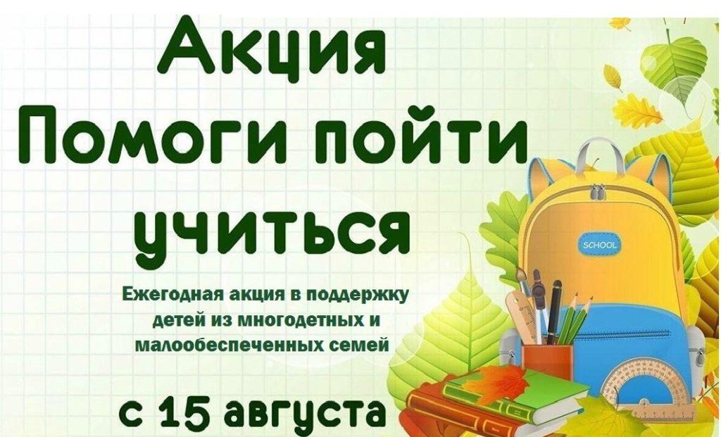 В рамках краевой акции «Помоги пойти учиться» Администрация Железнодорожного района проводит благотворительную акцию