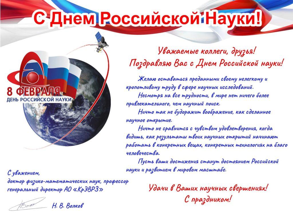 Уважаемые коллеги, друзья! Поздравляем Вас с днём Российской науки