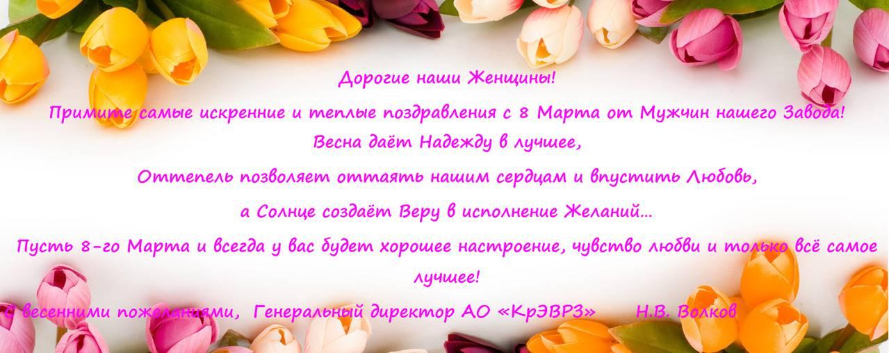 Поздравляем всех дам с праздником 8 марта!