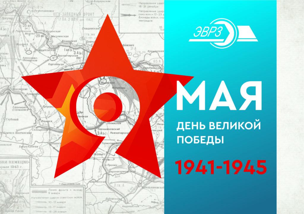 Уважаемые ветераны Великой Отечественной войны и все те, кто вложил свой труд и здоровье в Великую Победу! Поздравляем Вас с днём победы!
