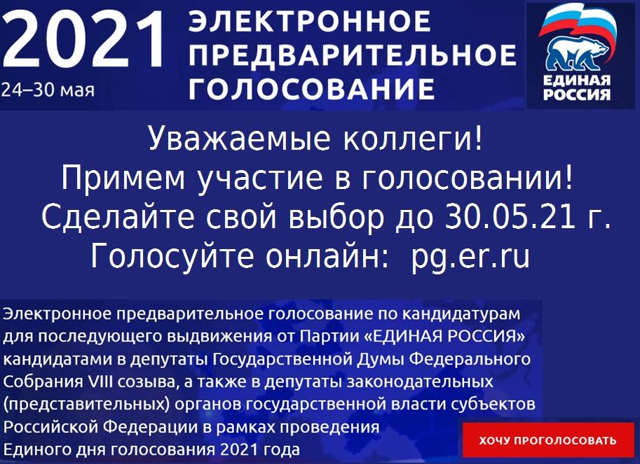 Уважаемые коллеги! Примем участие в голосовании! Сделайте свой выбор до 30.05.21. Голосуйте онлайн: pg.er.ru