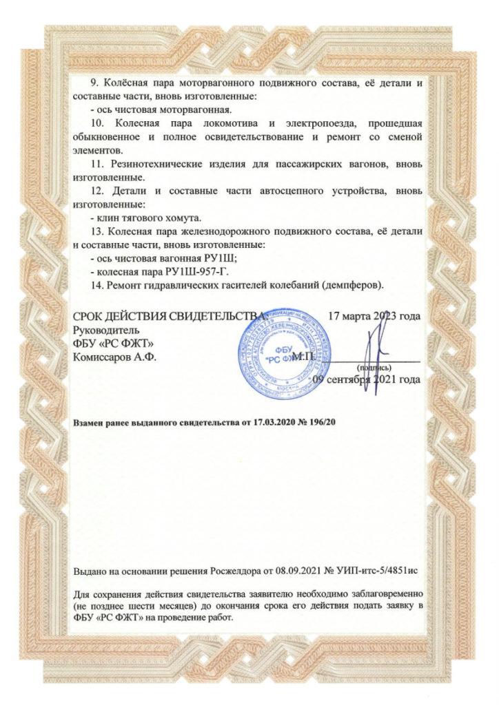 """АО """"КрЭВРЗ"""" расширена область действия условного номера клеймения на право ремонта гидравлических гасителей колебаний."""