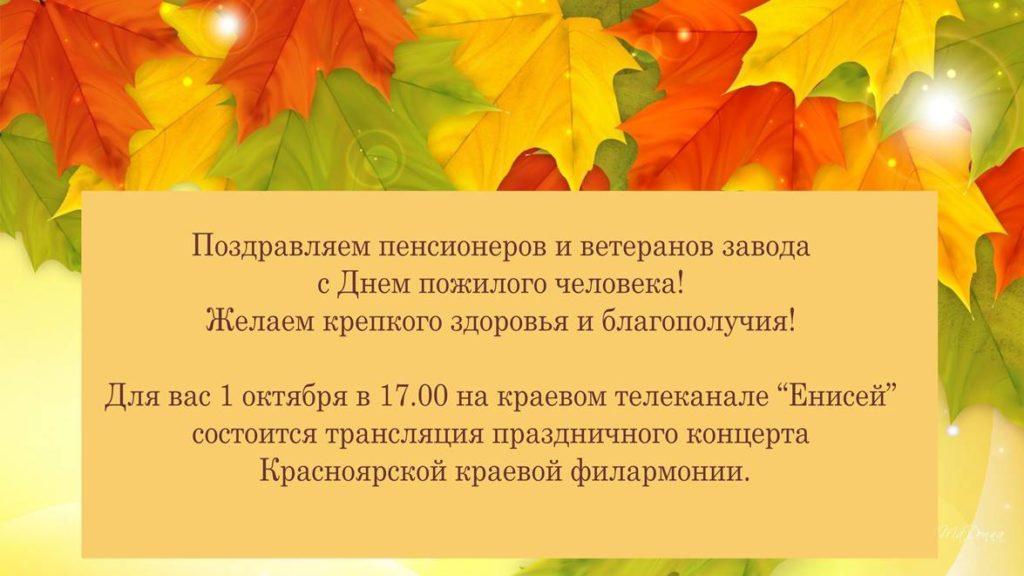 Поздравляем пенсионеров и ветеранов завода с Днём пожилого человека! Желаем крепкого здоровья и благополучия!